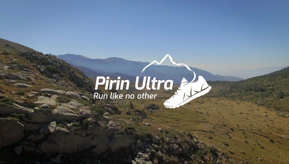 Станете част от Пирин Ултра 2017