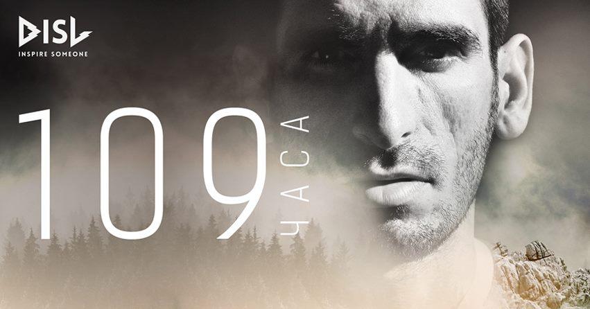 """""""109 Часа"""" с прожекция във Варна"""