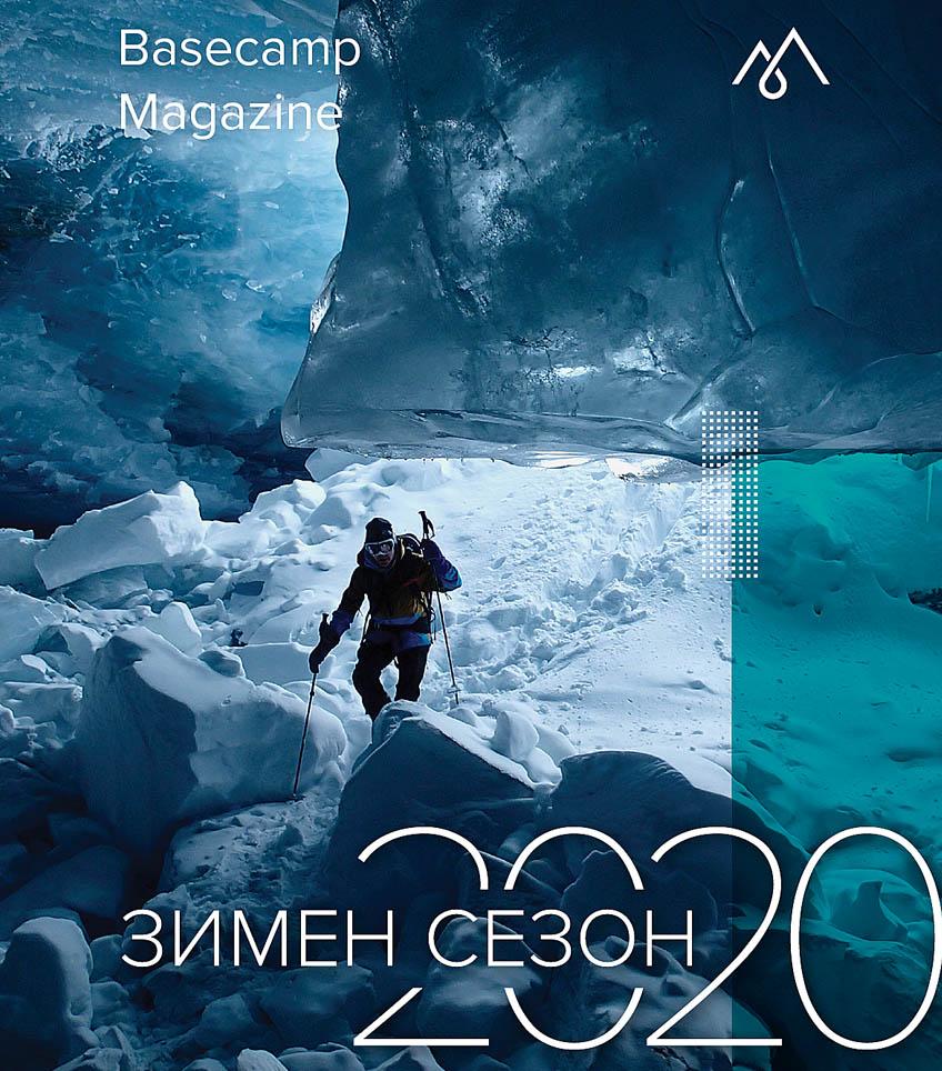 Basecamp Magazine Зима 2020 е вече тук!