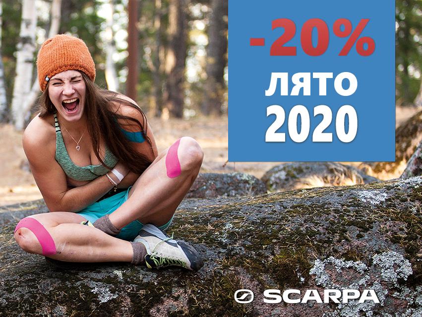 – 20% НАМАЛЕНИЕ КОЛЕКЦИЯ ЛЯТО 2020 ОТ SCARPA В МАГАЗИНИ BASECAMP!