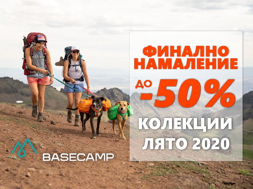 Финално лятно намаление в Basecamp!