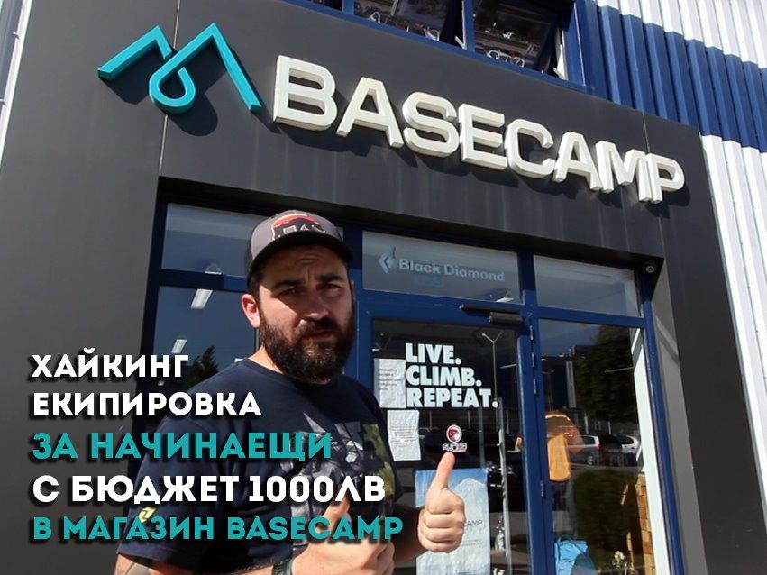 Екипирай се с Basecamp и Петър Ванев – Видео
