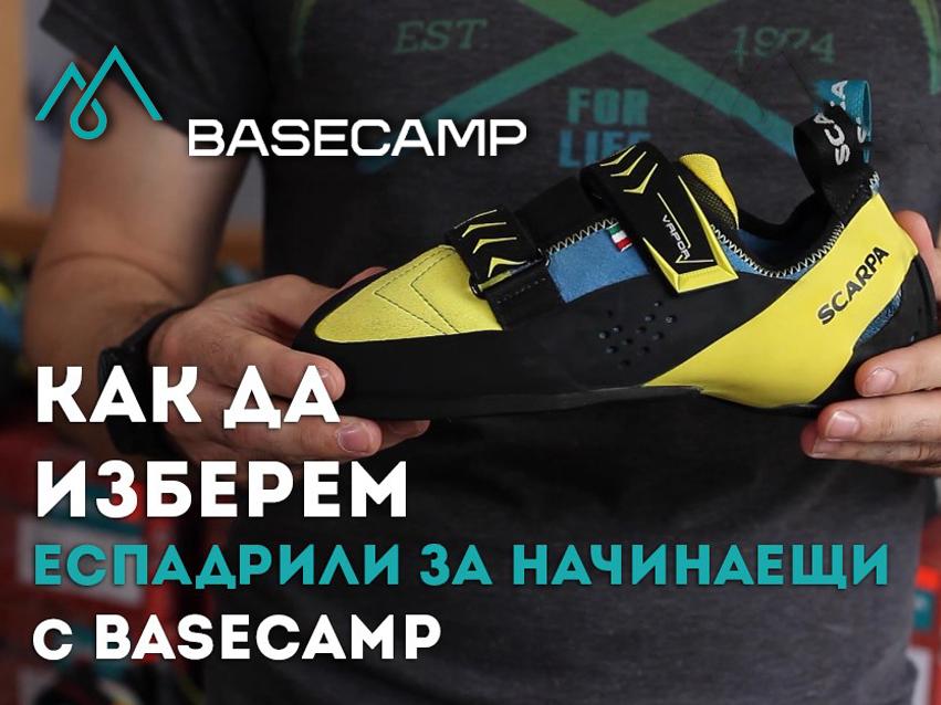 Как да изберем еспадрили за начинаещи с Basecamp – Видео