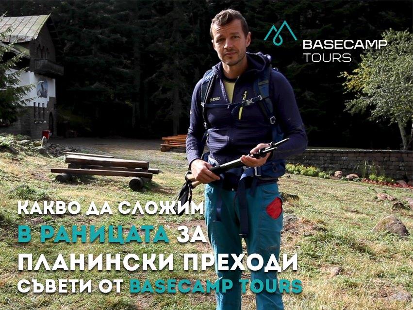 Какво да сложим в раницата за планински преходи – съвети от Basecamp Tours – видео