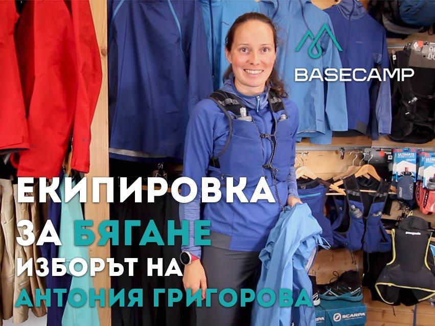 Екипировка за бягане – изборът на Антония Григорова – видео