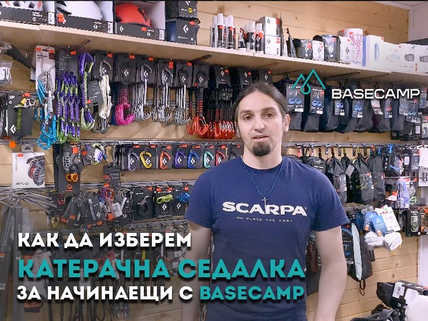 Как да изберем катерачна седалка за начинаещи с Basecamp – Видео