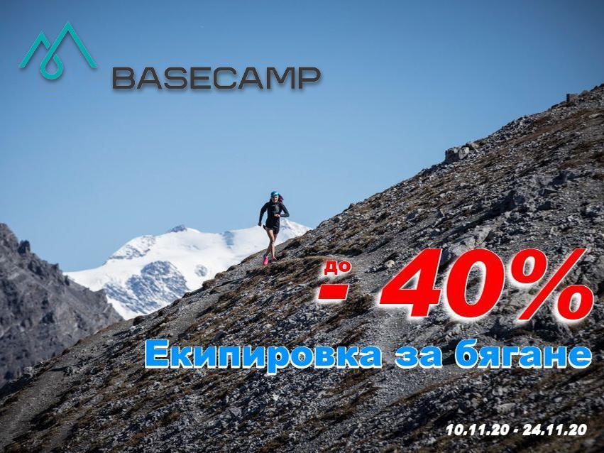 До – 40% НАМАЛЕНИЕ на екипировка за бягане в BaseCamp!