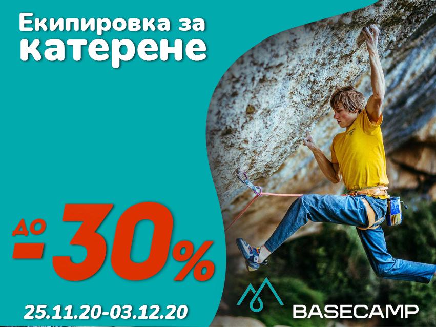 ДО – 30% НАМАЛЕНИЕ НА ЕКИПИРОВКА ЗА КАТЕРЕНЕ В BASECAMP!
