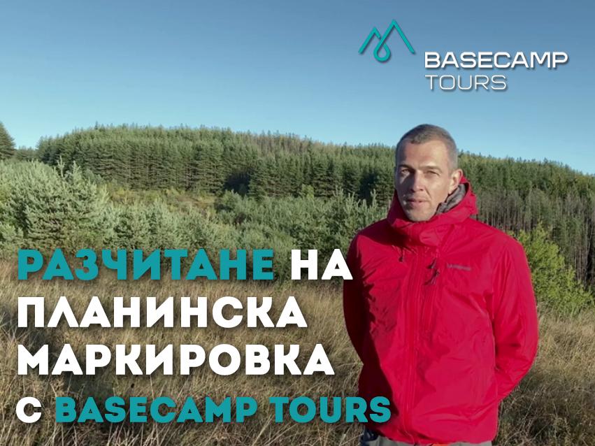 Разчитане на планинска маркировка с Basecamp Tours – видео