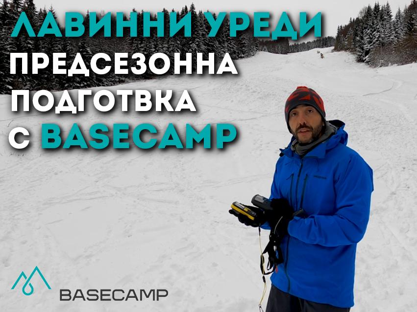 Лавинни уреди – предсезонна подготовка с Basecamp – видео