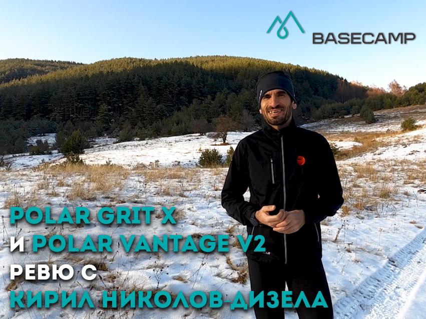 Polar Grit X и Polar Vantage V2 – Ревю с Кирил Николов-Дизела – Видео