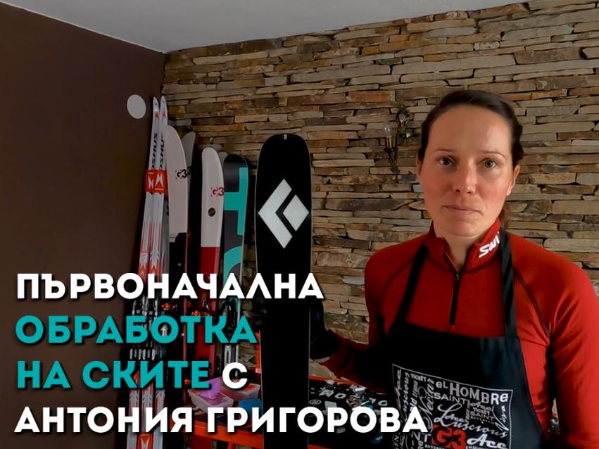 Първоначална обработка на ските с Антония Григорова – видео